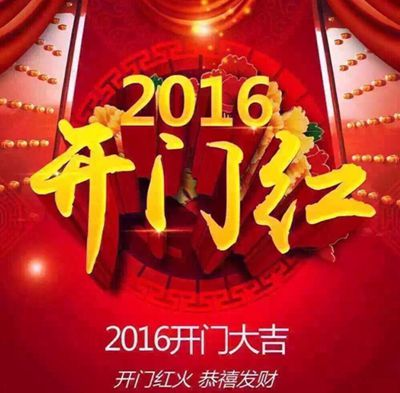 The 2016 Lunar New Year started